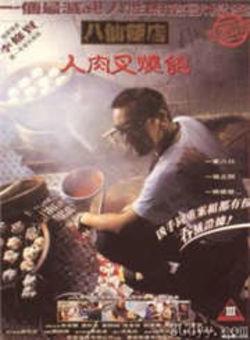 八仙饭店之人肉叉烧包海报
