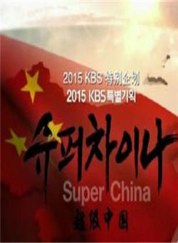 超级中国[纪录片]海报