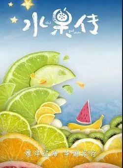 水果传海报