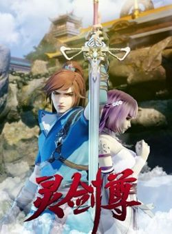 灵剑尊第1季海报