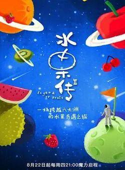 水果传第二季海报