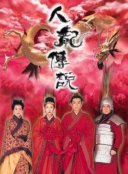 人龙传说粤语海报