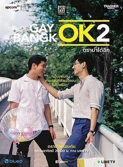 曼谷基友记第二季海报