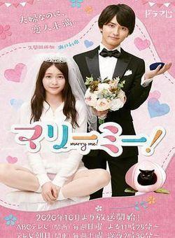 Marryme[2020]海报