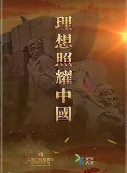 理想照耀中国海报