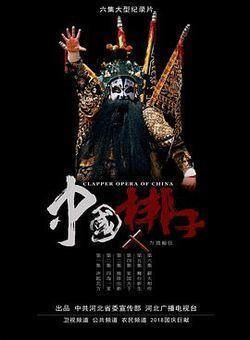 中国梆子海报
