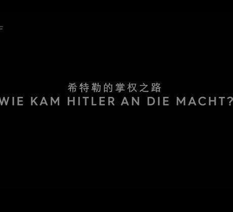 希特勒的掌权之路海报