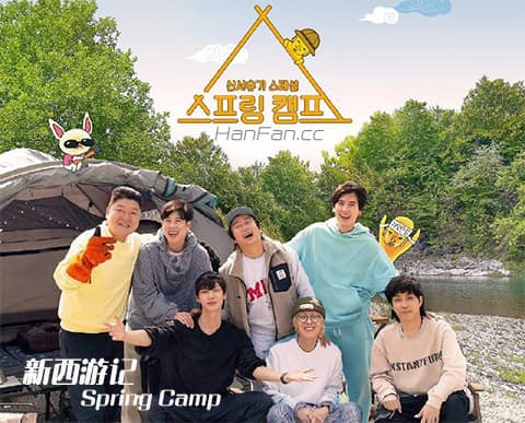 新西游记-春季露营 Spring Camp海报