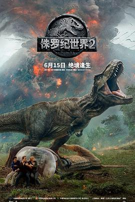 侏罗纪公园5海报