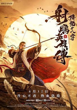 射雕英雄传之降龙十八掌海报