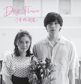 Dry Flower-七月的房间海报
