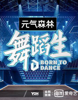 舞蹈生海报