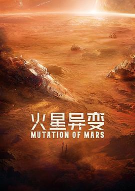 火星异变2021海报