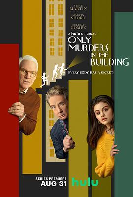 公寓大楼里的谋杀案第一季海报